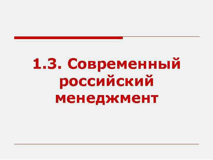 1. 3. Современный  российский  менеджмент