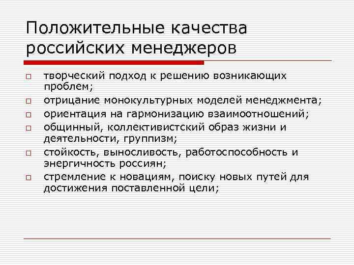 Положительные качества российских менеджеров o  творческий подход к решению возникающих проблем; o