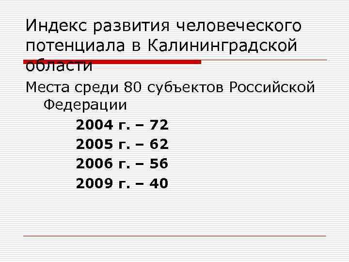 Индекс развития человеческого потенциала в Калининградской области Места среди 80 субъектов Российской  Федерации