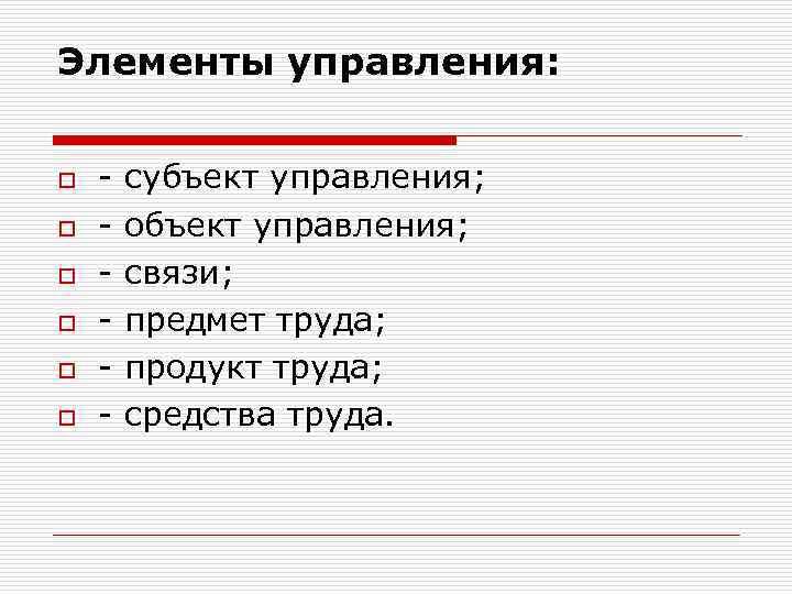 Элементы управления:  o  -  субъект управления; o  -  объект