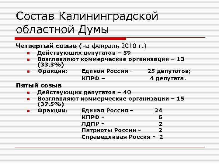 Состав Калининградской областной Думы Четвертый созыв (на февраль 2010 г. )  n