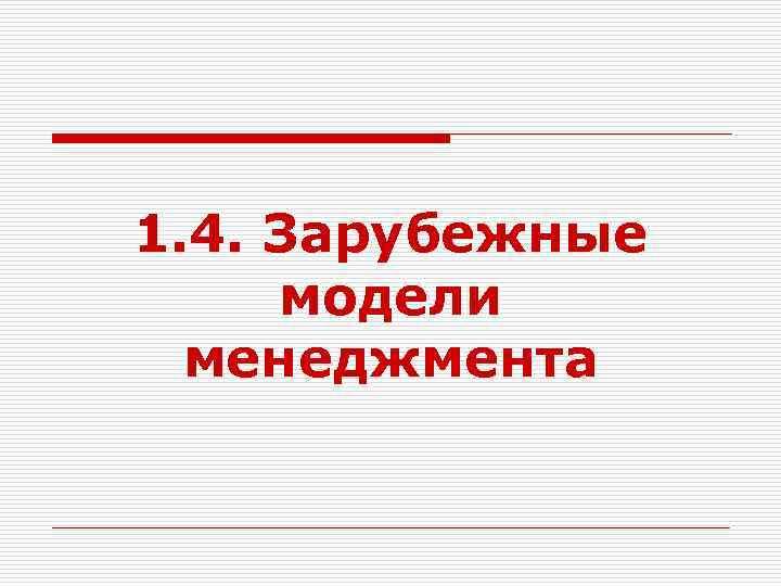1. 4. Зарубежные модели  менеджмента