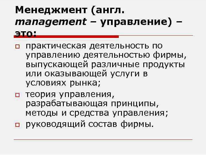 Менеджмент (англ. management – управление) – это: o  практическая деятельность по управлению деятельностью