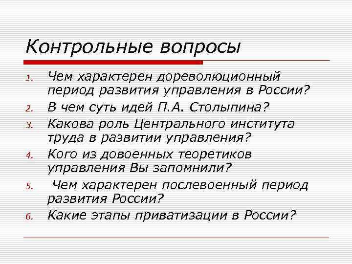 Контрольные вопросы 1.  Чем характерен дореволюционный период развития управления в России? 2.