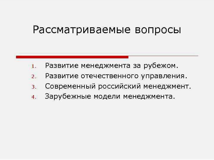 Рассматриваемые вопросы  1.  Развитие менеджмента за рубежом. 2.  Развитие отечественного управления.
