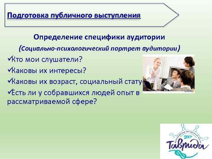 Подготовка публичного выступления   Определение специфики аудитории  (Социально-психологический портрет аудитории) üКто мои