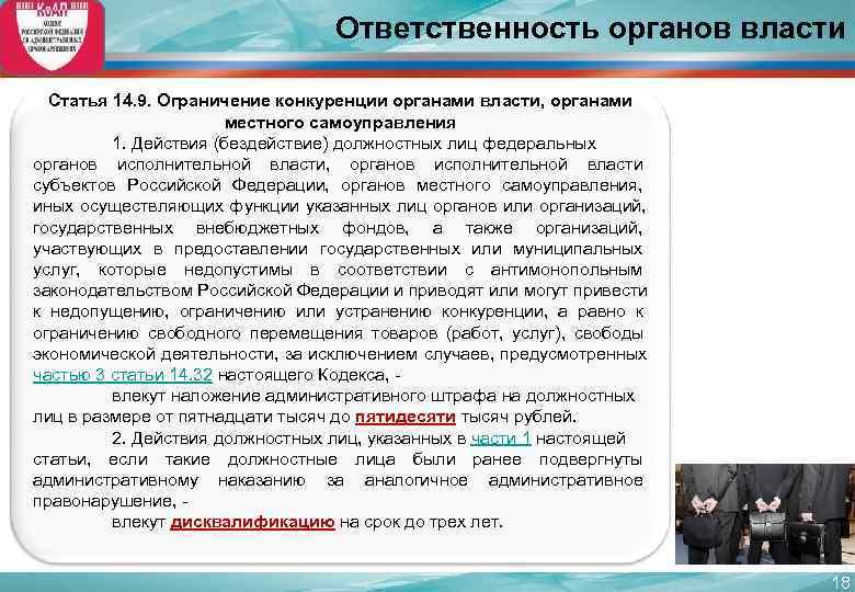 Ответственность органов власти  Статья 14. 9. Ограничение