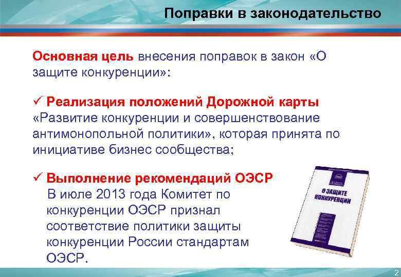 Поправки в законодательство Основная цель внесения поправок в закон «О
