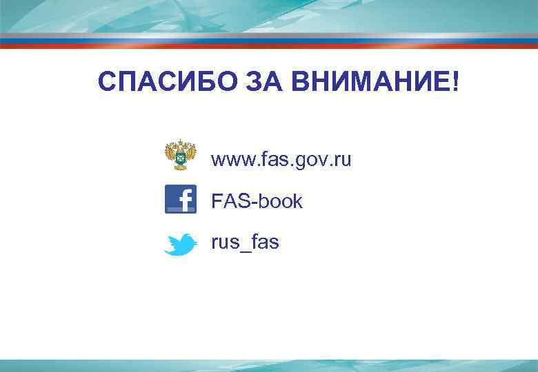 СПАСИБО ЗА ВНИМАНИЕ!  www. fas. gov. ru  FAS-book  rus_fas
