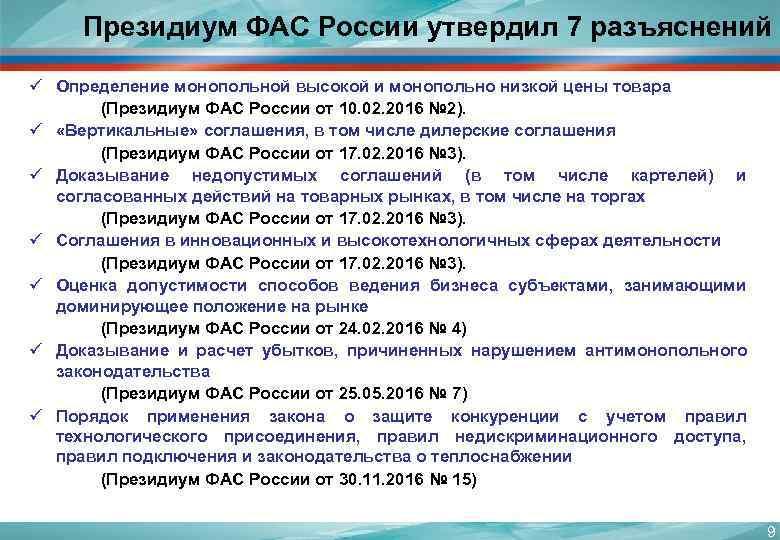 Президиум ФАС России утвердил 7 разъяснений ü Определение монопольной высокой и монопольно низкой
