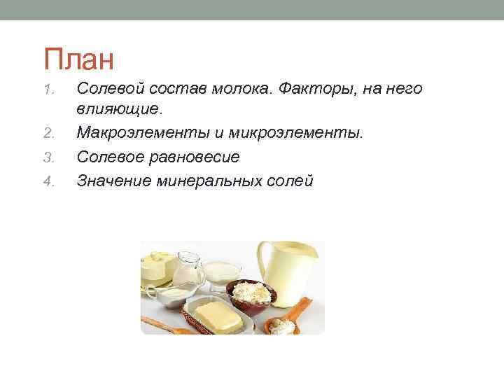 План 1.  Солевой состав молока. Факторы, на него влияющие. 2.  Макроэлементы и
