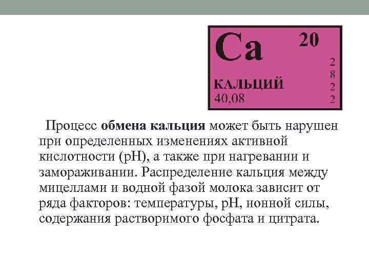 Процесс обмена кальция может быть нарушен при определенных изменениях активной кислотности (p. H),