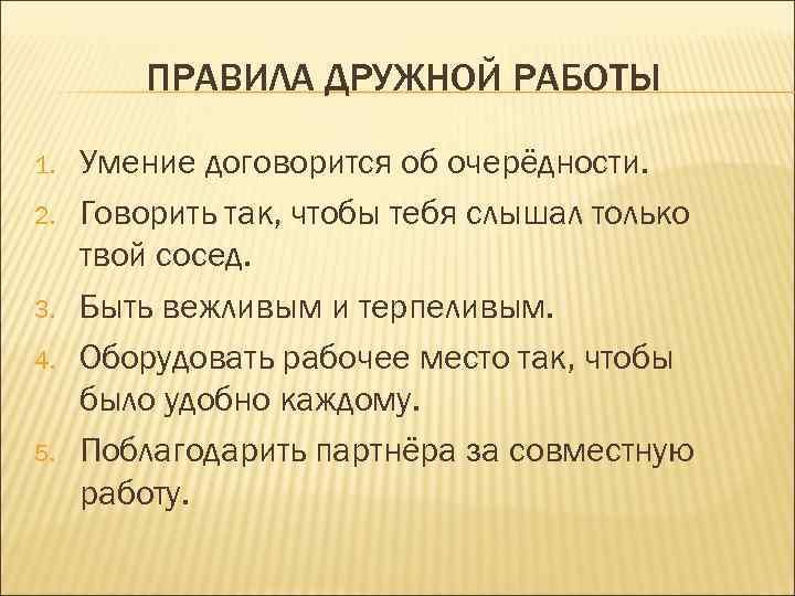 ПРАВИЛА ДРУЖНОЙ РАБОТЫ 1.  Умение договорится об очерёдности. 2.