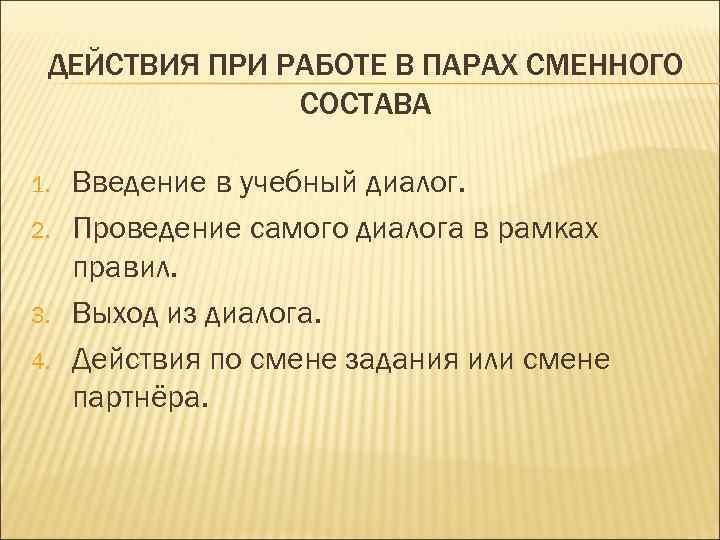 ДЕЙСТВИЯ ПРИ РАБОТЕ В ПАРАХ СМЕННОГО    СОСТАВА 1.  Введение