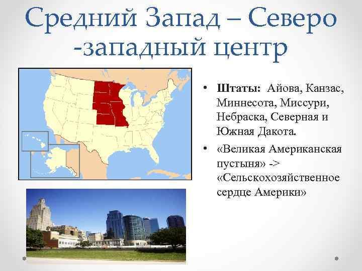 Средний Запад – Северо  -западный центр   • Штаты: Айова, Канзас,