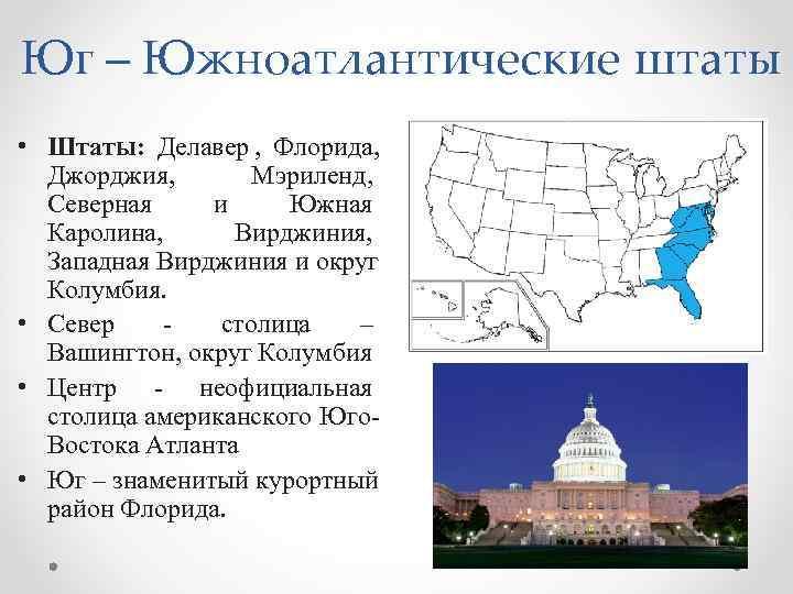 Юг – Южноатлантические штаты • Штаты: Делавер ,  Флорида, Джорджия,   Мэриленд,