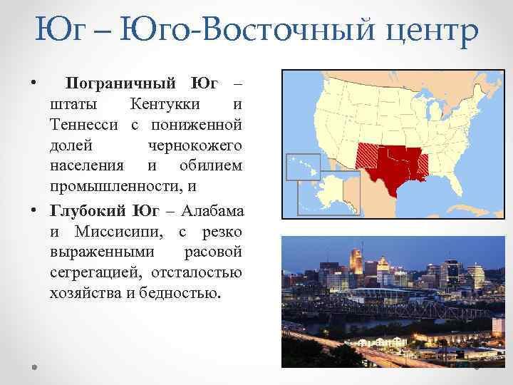 Юг – Юго-Восточный центр •  Пограничный Юг –  штаты Кентукки и
