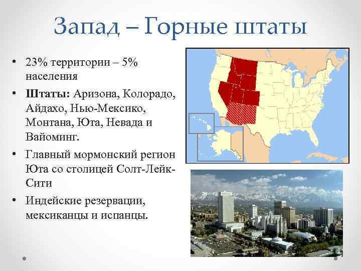 Запад – Горные штаты • 23% территории – 5%  населения • Штаты:
