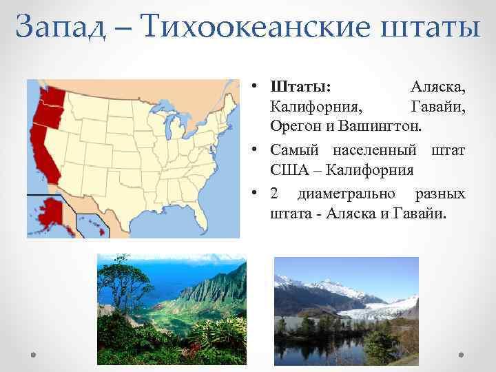 Запад – Тихоокеанские штаты    • Штаты:   Аляска,