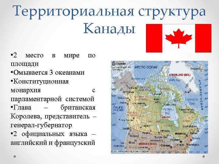 Территориальная структура   Канады • 2 место в мире по площади • Омывается