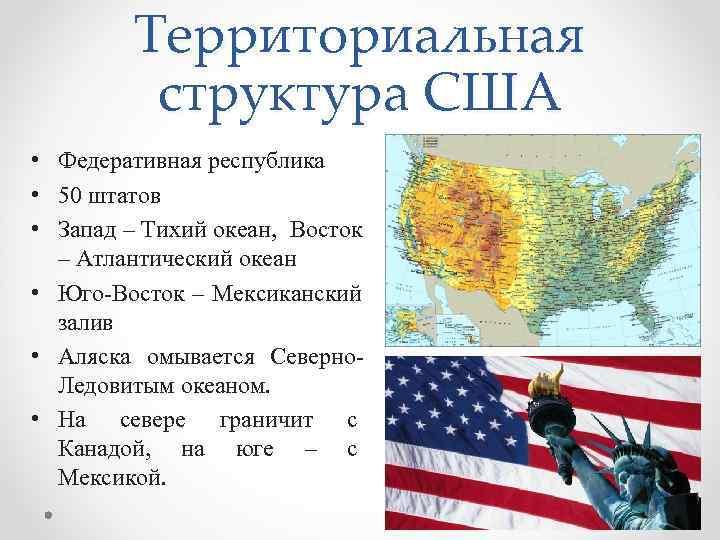 Территориальная  структура США • Федеративная республика • 50 штатов