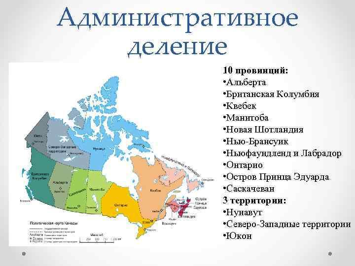 Административное деление  10 провинций:   • Альберта  • Британская Колумбия