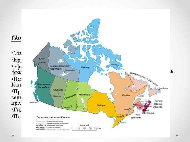 Центральный район Онтарио    Квебек • Столица – Торонто