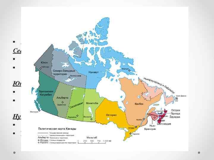 Север • занимает 2/5 площади Канады Северо-западные территории:  •