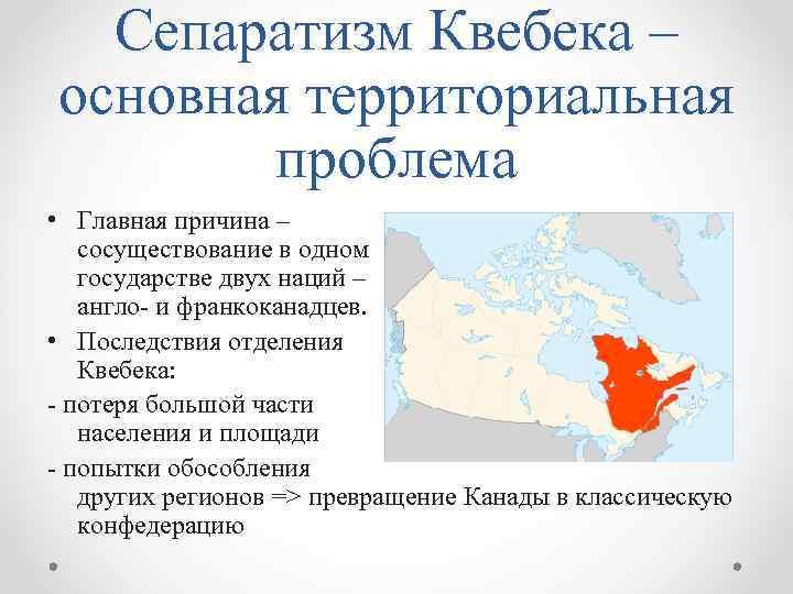 Сепаратизм Квебека – основная территориальная   проблема • Главная причина –