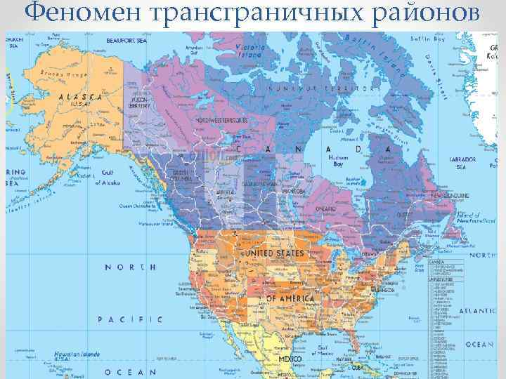 Феномен трансграничных районов