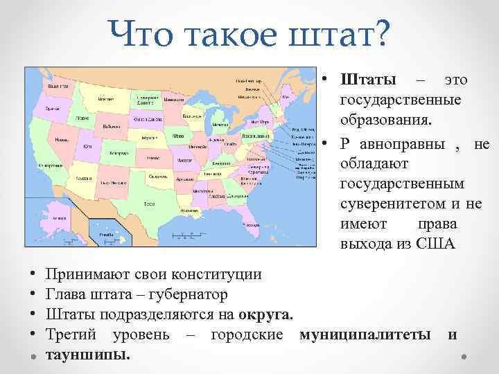 Что такое штат?       • Штаты –