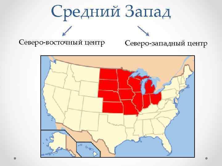 Средний Запад Северо-восточный центр  Северо-западный центр