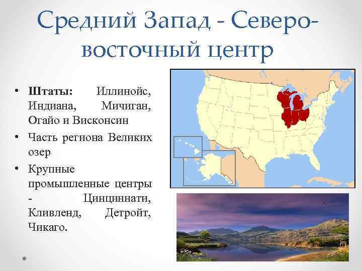 Средний Запад - Северо-  восточный центр • Штаты:  Иллинойс, Индиана,