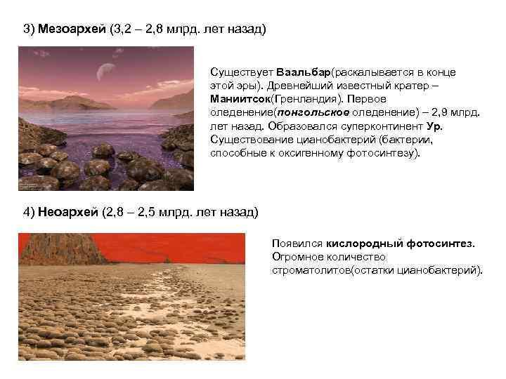 3) Мезоархей (3, 2 – 2, 8 млрд. лет назад)