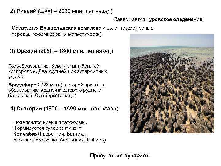 2) Риасий (2300 – 2050 млн. лет назад)    Завершается Гуровское оледенение