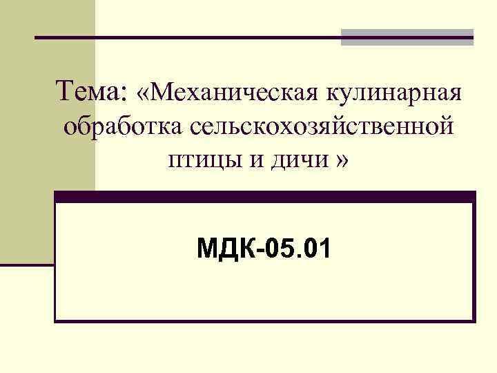 Тема:  «Механическая кулинарная обработка сельскохозяйственной   птицы и дичи »