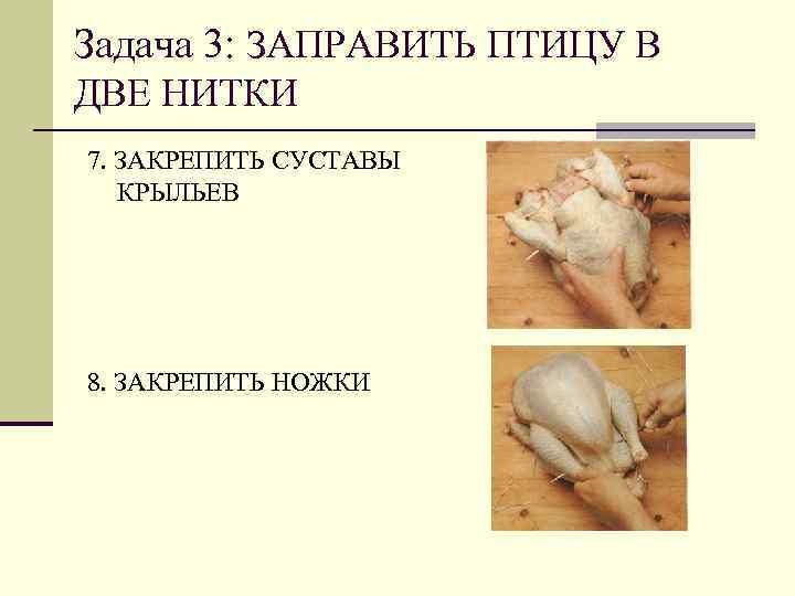 Задача 3: ЗАПРАВИТЬ ПТИЦУ В ДВЕ НИТКИ 7. ЗАКРЕПИТЬ СУСТАВЫ  КРЫЛЬЕВ 8. ЗАКРЕПИТЬ