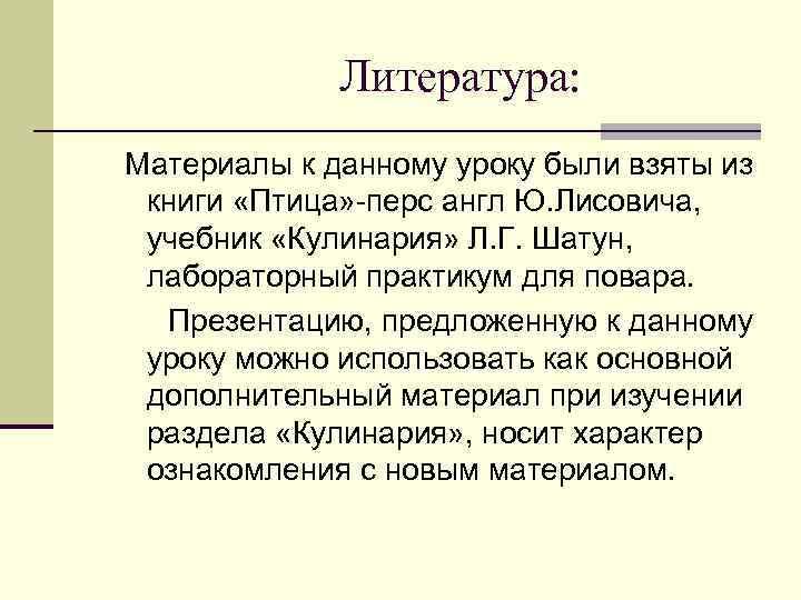 Литература: Материалы к данному уроку были взяты из книги «Птица» -перс