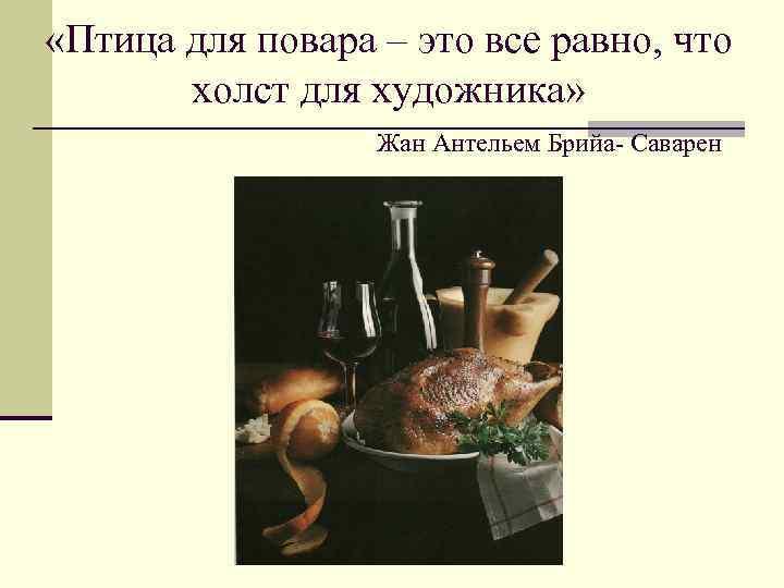 «Птица для повара – это все равно, что  холст для художника»