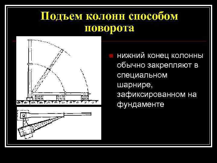 Подъем колонн способом  поворота  n  нижний конец колонны