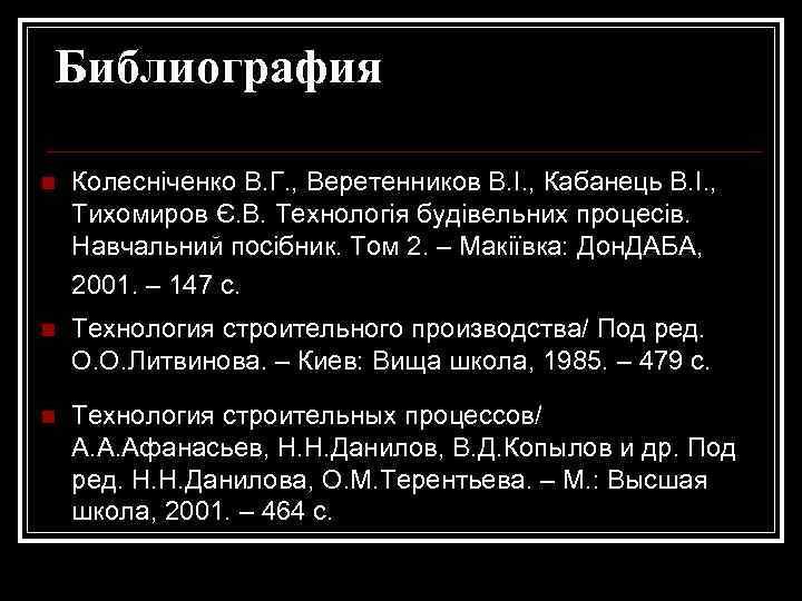 Библиография n  Колесніченко В. Г. , Веретенников В. І. , Кабанець В. І.