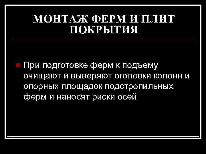 МОНТАЖ ФЕРМ И ПЛИТ   ПОКРЫТИЯ  n  При подготовке ферм