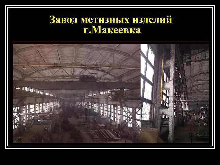 Завод метизных изделий  г. Макеевка