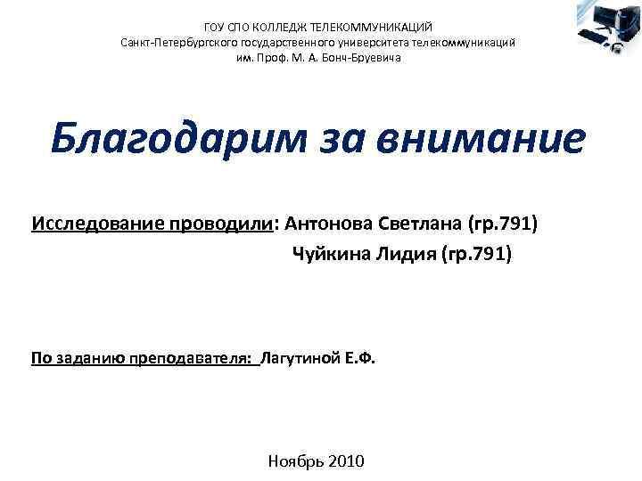 ГОУ СПО КОЛЛЕДЖ ТЕЛЕКОММУНИКАЦИЙ  Санкт-Петербургского государственного университета телекоммуникаций