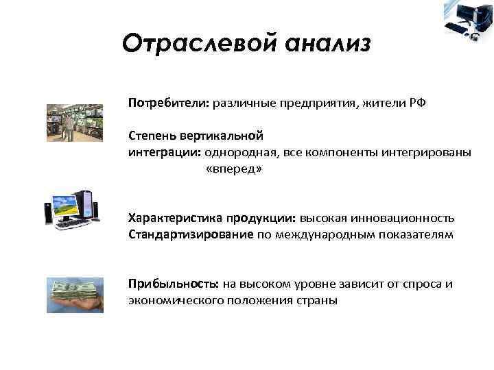 Отраслевой анализ Потребители: различные предприятия, жители РФ Степень вертикальной интеграции: однородная, все компоненты интегрированы