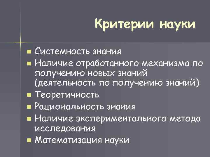 Критерии науки n  Системность знания n  Наличие отработанного