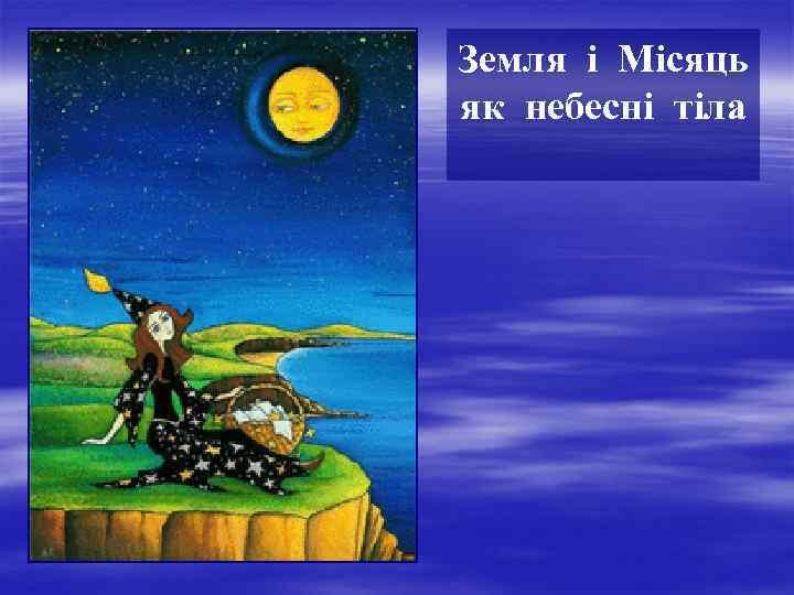 Земля і Місяць як небесні тіла