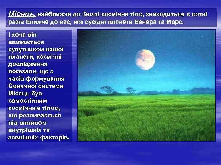 Місяць, найближче до Землі космічне тіло, знаходиться в сотні разів ближче до нас, ніж