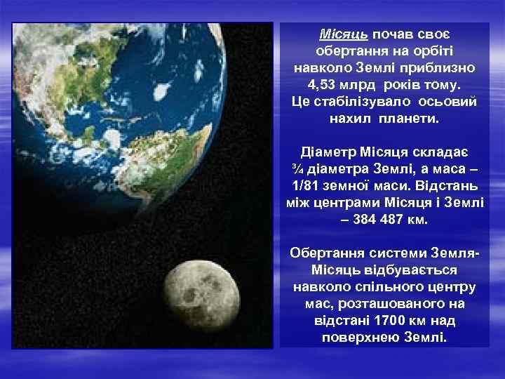 Місяць почав своє  обертання на орбіті навколо Землі приблизно  4,