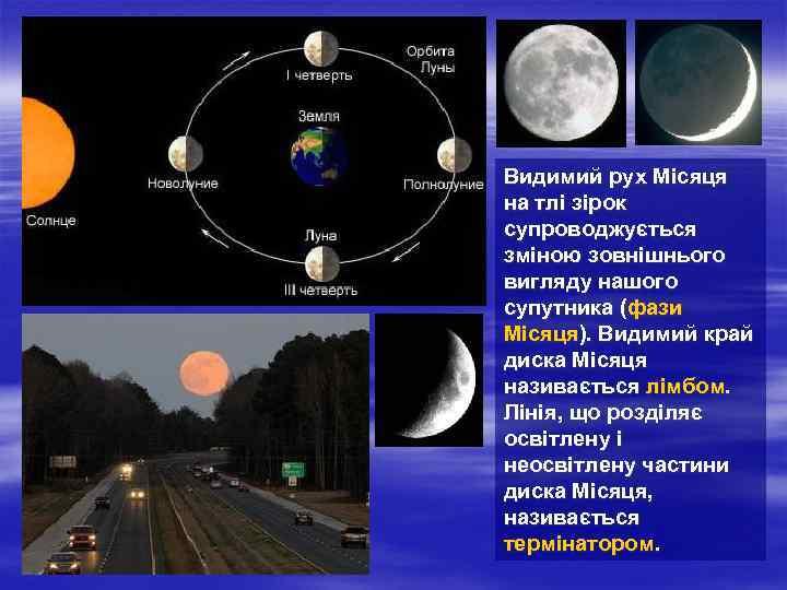 Видимий рух Місяця на тлі зірок супроводжується зміною зовнішнього вигляду нашого супутника (фази Місяця).